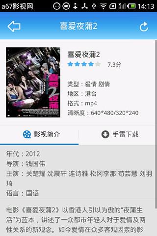 A67影视网安卓版 v2.01 - 截图1