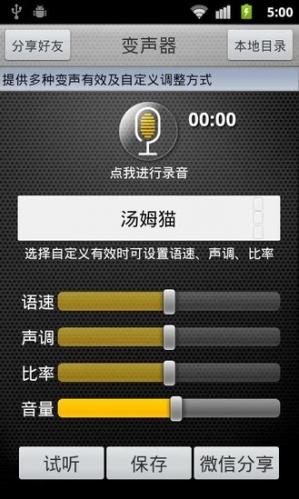 真人语音变声器安卓版 v2.12 - 截图1