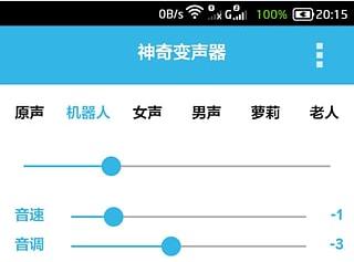 神奇变声器安卓版 v3.6