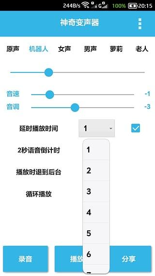 神奇变声器安卓版 v3.6 - 截图1