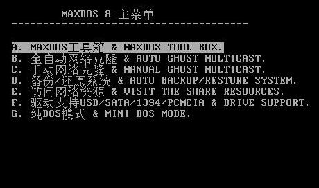 MaxDOS标准版 V6 - 截图1
