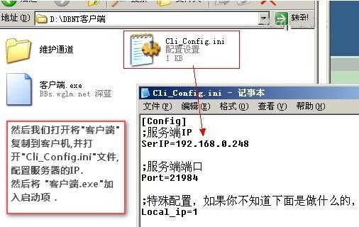 深蓝TCP维护通道设置