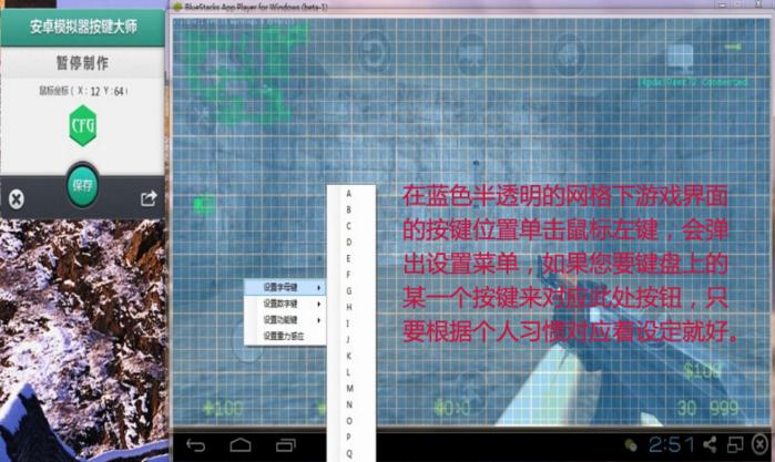 安卓模拟器按键大师使用教程