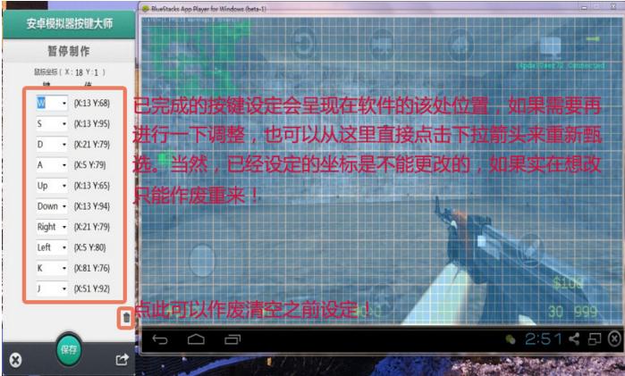 安卓模拟器按键大师如何使用