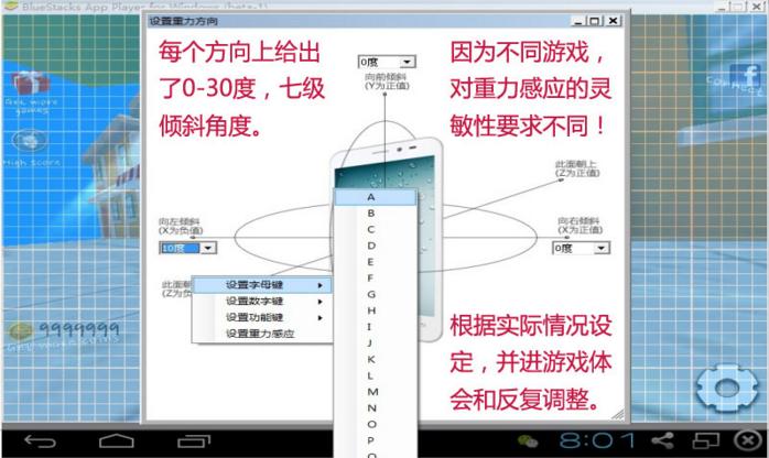 如何使用安卓模拟器按键大师