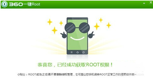 360手机助手root