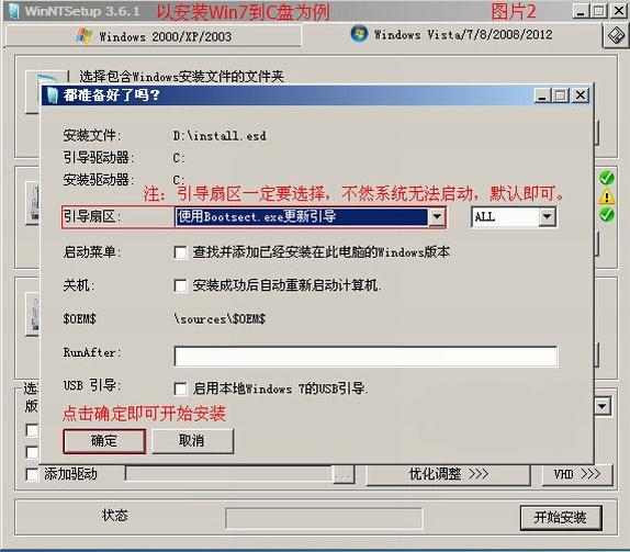 ESD文件安装教程