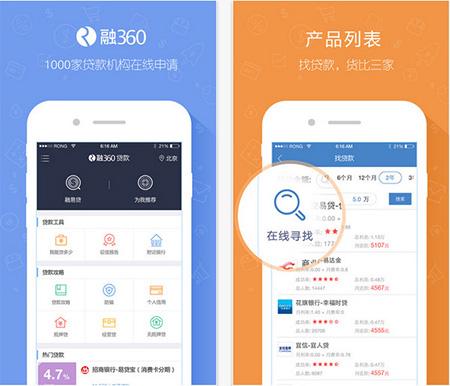 融360贷款 iPhone版V3.0 - 截图1