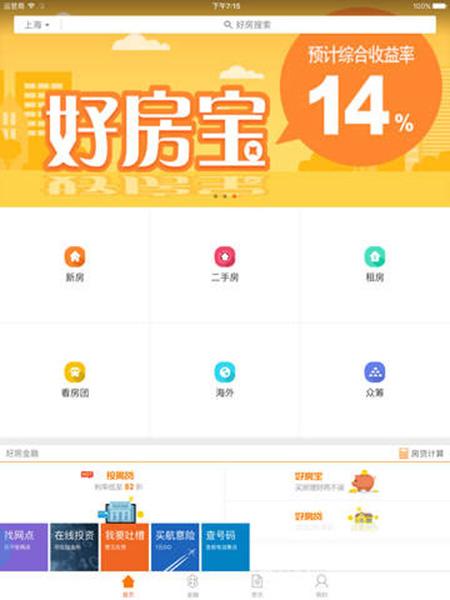 平安好房iPhone版 V2.8 - 截图1