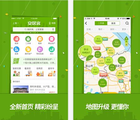 安居客iPhone版V9.6 - 截图1
