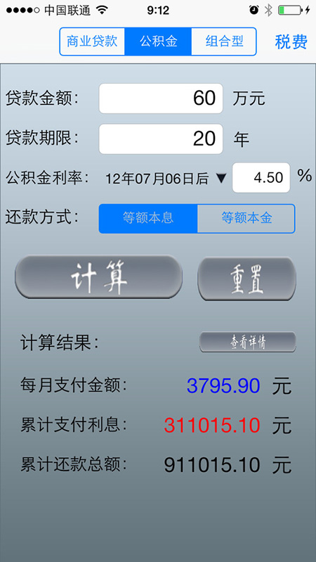 房贷计算器(专业版)ios版V1.1 - 截图1