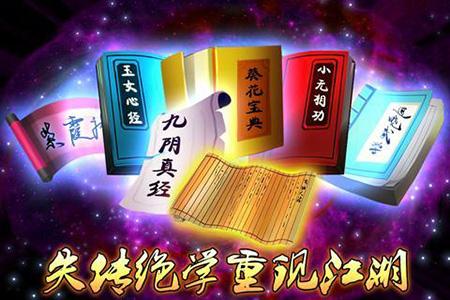 我的江湖iPhone版v1.0 - 截图1