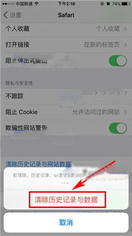 苹果6sPlus怎么清除浏览器记录与数据