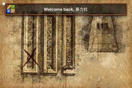 无尽之剑2藏宝图之面板地图攻略