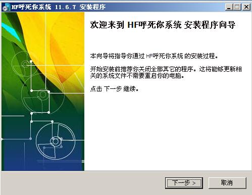 HF电话呼死你系统 V11.6.7 - 截图1