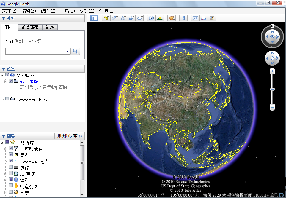 Google Earth Pro官方版 V7.2 - 截图1
