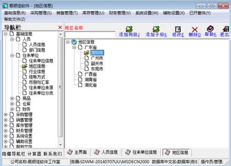 易顺佳免费进销存软件正式版 V2.07 - 截图1