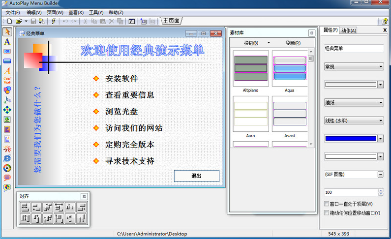 AutoPlay Menu Builder绿色版 v7.5 - 截图1