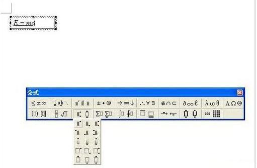 word公式编辑器怎么使用