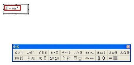 word公式编辑器怎么使用教程