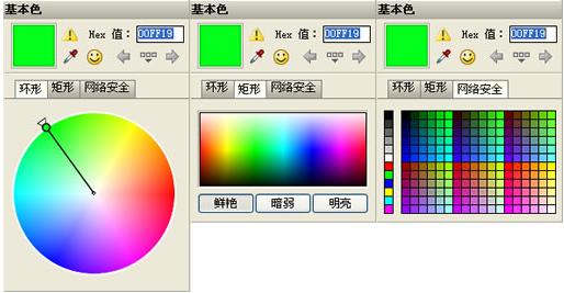 ColorImpact如何进行网页配色