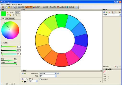 ColorImpact网页配色教程