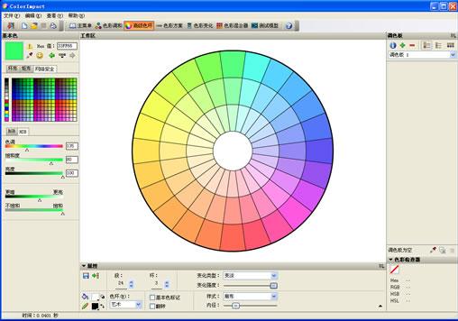 网页配色教程