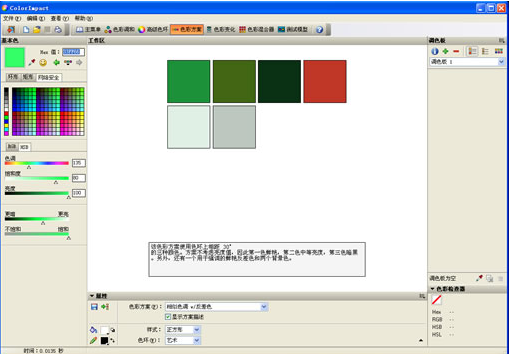 ColorImpact教程