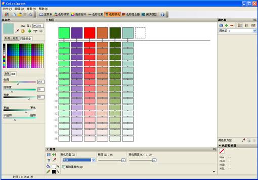 ColorImpact网页配色