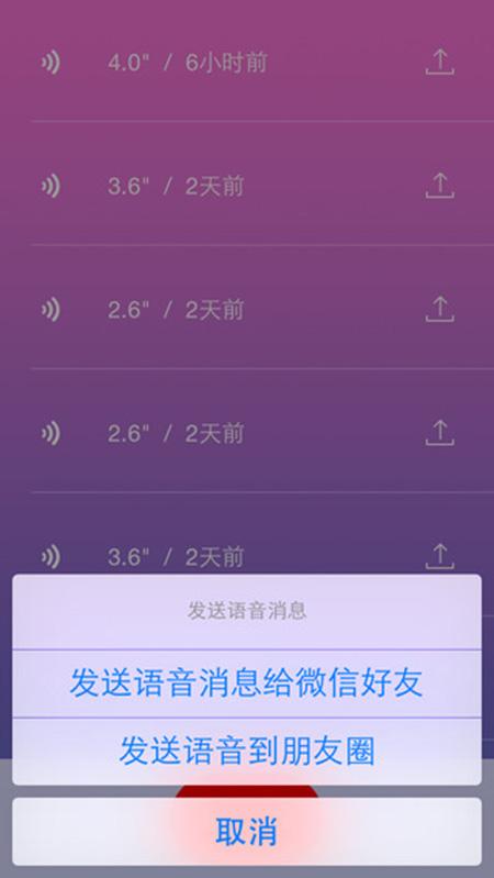 变声神器iPhone版V1.3 - 截图1