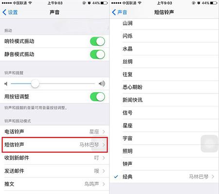 iPhone SE短信铃声怎么设置 iPhone se改短信铃声