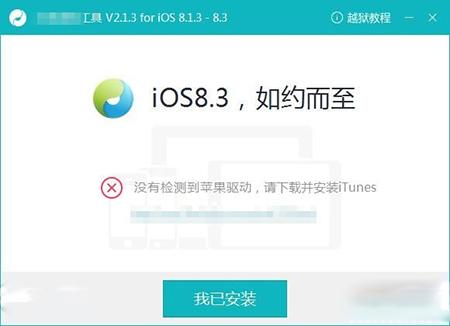 没有检测到苹果驱动怎么办 iOS8.4越狱缺少苹果驱动解决教程