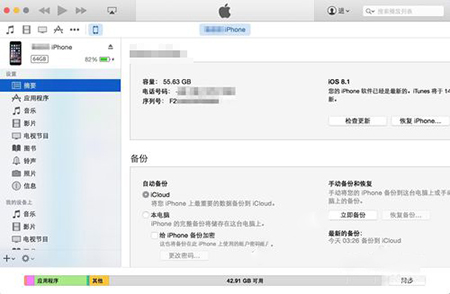 iPhoneSE输错密码显示已停用解决教程