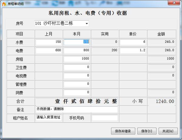 租房管理系统单机版  v1.2 - 截图1