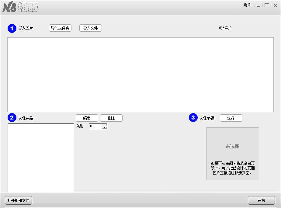 N8相册设计软件绿色版 v3.2.6.186 - 截图1