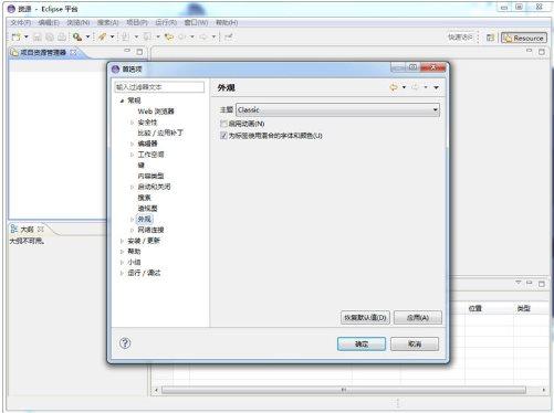 eclipse官方中文版 v4.4.2 - 截图1