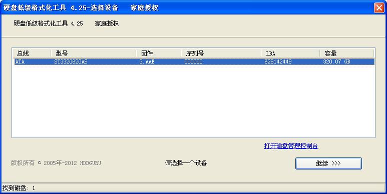 硬盘低级格式化工具汉化绿色版 v4.25 - 截图1
