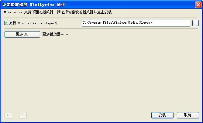 迷你歌词(MiniLyrics7)多语官方安装版 v7.6.44 - 截图1