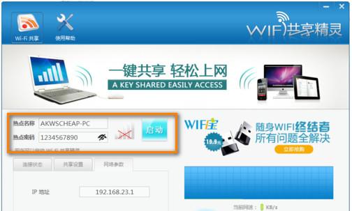 wifi共享精灵无法使用 打开wifi共享精灵的方法