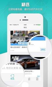 汽车头条安卓版 v5.20 - 截图1