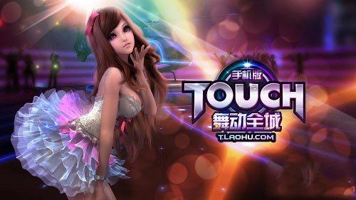 TOUCH舞动全城安卓版 V5.12 - 截图1