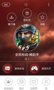 全民枪战安卓版 v2.21 - 截图1