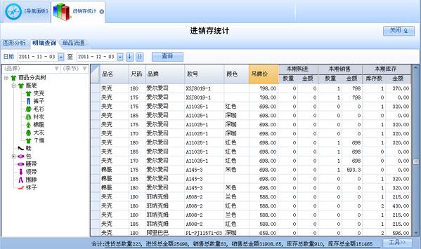 七彩服装进销存正式版 V1.24 - 截图1
