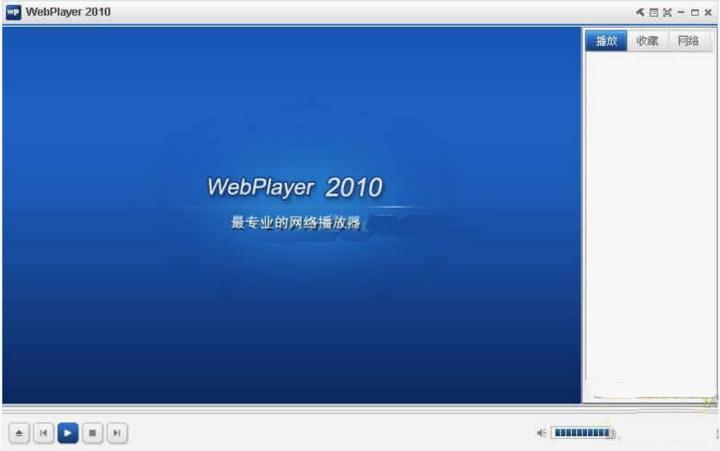Webplayer正式版 V2010 - 截图1