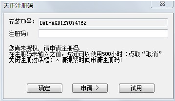 天正建筑2013注册机免费版 v1.0 - 截图1