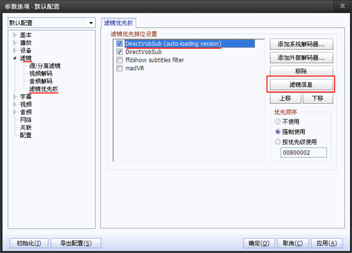 VSFilter(Vobsub)字幕插件使用