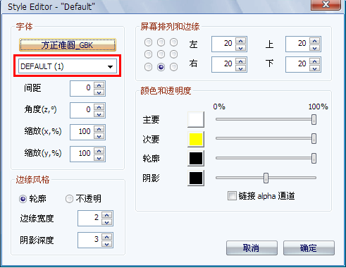 VSFilter(Vobsub)字幕插件使用教程