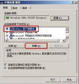 netware怎么卸载