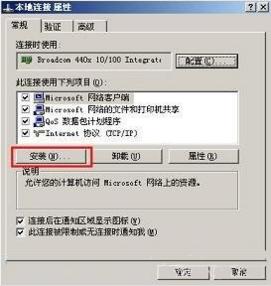 netware怎么卸载教程