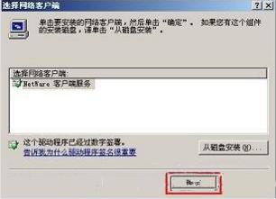 netware卸载教程